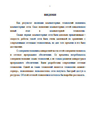 Курсовая Сетевое программное обеспечение Курсовые работы Банк  Сетевое программное обеспечение 09 02 14