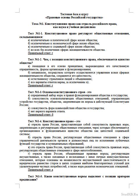 Тестовая база к курсу правовые основы Российского государства  Тестовая база к курсу правовые основы Российского государства 04 02 14