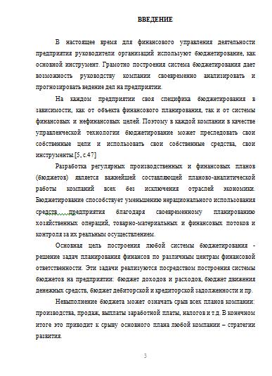 Финансовое управление на основе бюджетирования Курсовые работы  Финансовое управление на основе бюджетирования 09 02 14