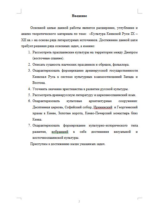 Реферат по теме культура киевской руси 6796