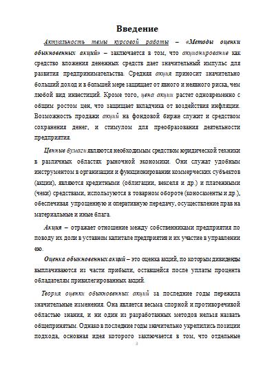Курсовая работа оценка акций 1586