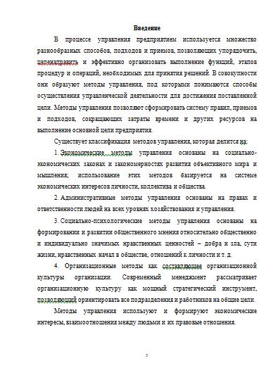Экономические административные и социально психологические методы  Экономические административные и социально психологические методы управления организацией 24 02 14