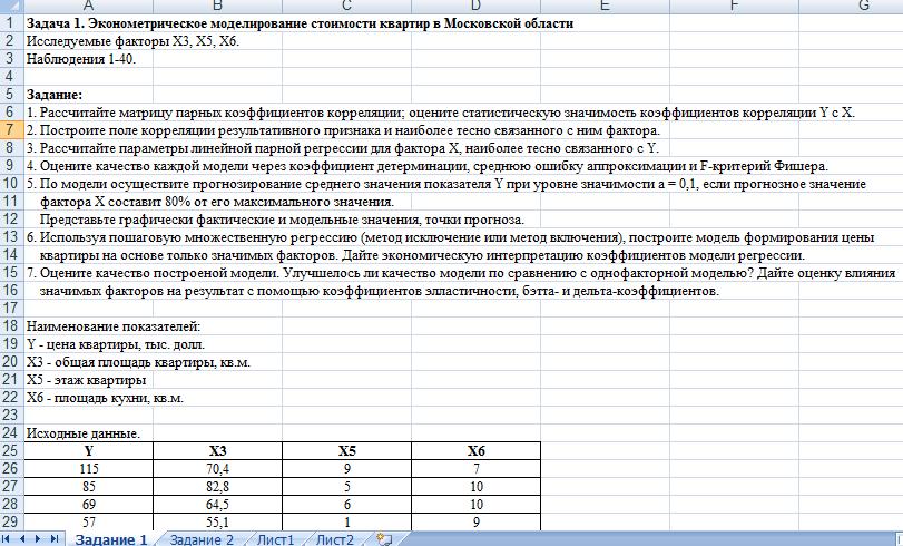 Контрольная по эконометрике вариант решена в excel  Контрольная по эконометрике вариант 5 решена в excel 25 02 14