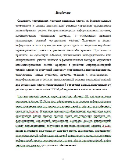 Курсовая Сетевое программное обеспечение Курсовые работы Банк  Сетевое программное обеспечение 26 02 14