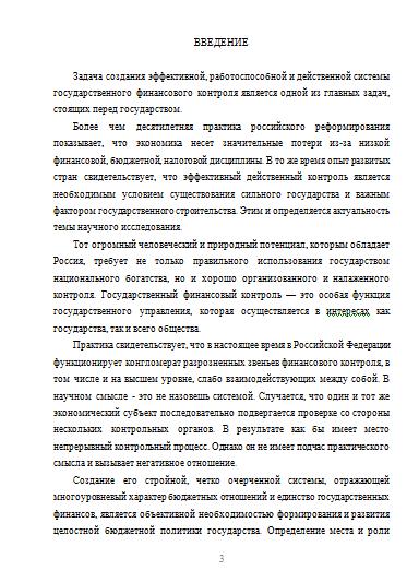 Финансовый контроль в системе управления финансами Курсовые  Финансовый контроль в системе управления финансами 12 03 14