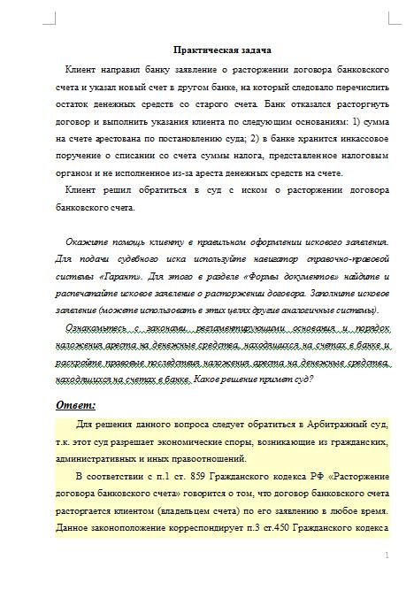 Контрольная работа договор банковского счета 3449