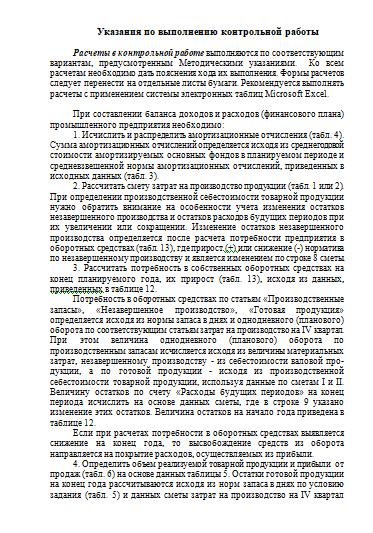 Контрольная работа по Финансам организаций Смета Контрольные  Контрольная работа по Финансам организаций Смета 2 2 20 03 14