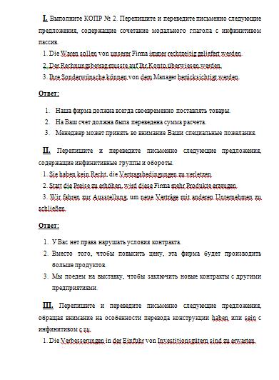 Контрольная работа по Немецкому языку вариант № Контрольные  Контрольная работа по Немецкому языку вариант №2 31 03 14