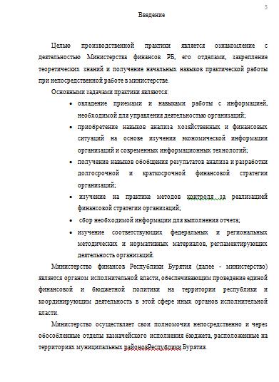 Заключение к отчету по практике на предприятии ПМР Тирасполь  Предмет данной работы анализ доходов и расходов на предприятии В заключении работы приходим к выводу компания активно позиционирует себя на рынке