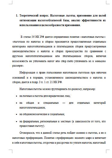 Реферат налоги оптимизация договор поручение электронная отчетность