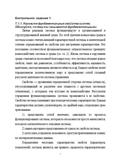 Контрольная работа по Системному анализу в экономике Вариант  Контрольная работа по Системному анализу в экономике Вариант 14 24 03 14