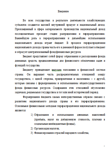 Бюджетная система Российской Федерации Курсовые работы Банк  Бюджетная система Российской Федерации 03 04 14