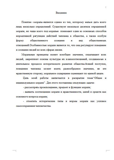 Реферат Общее и индивидуальное морали Рефераты Банк рефератов  Общее и индивидуальное морали 13 04 14