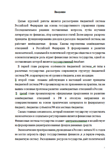 Бюджетная система Российской Федерации Курсовые работы Банк  Бюджетная система Российской Федерации 30 04 14