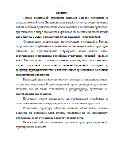 Контрольная работа по Экономической социологии Вариант  Контрольная работа по Экономической социологии Вариант 2 16 04 14