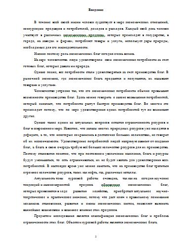 Экономические блага и их классификация Курсовые работы Банк  Экономические блага и их классификация 23 04 14