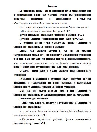Фонды обязательного медицинского страхования РФ Курсовые работы  Фонды обязательного медицинского страхования РФ 25 04 14