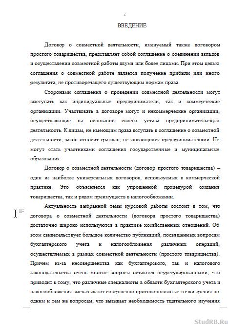 Курсовая Учет расчетов по договору о совместной деятельности  Учет расчетов по договору о совместной деятельности договора простого товарищества 30 04 14