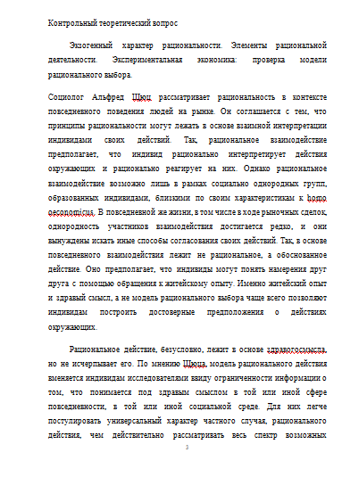 Контрольная Экзогенный характер рациональности Контрольные  Экзогенный характер рациональности 04 05 14 Вид работы Контрольная работа