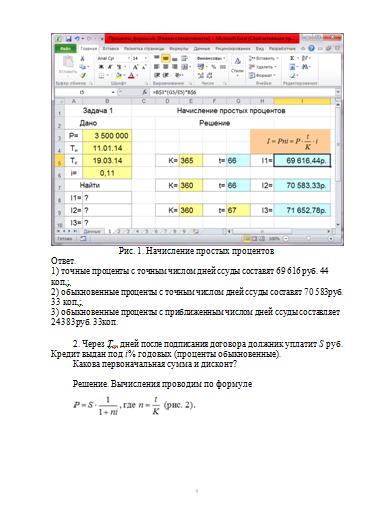 Контрольная работа по Основам финансовых вычислений Вариант  Контрольная работа по Основам финансовых вычислений Вариант 7 01 05 14