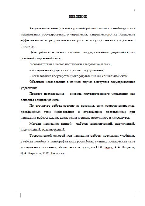 Система государственного управления Курсовые работы Банк  Система государственного управления как основная социальная сила 12 05 14