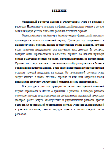 Контрольная работа по Корпоративным финансам Вариант №  Контрольная работа по Корпоративным финансам Вариант №10 13 05 14