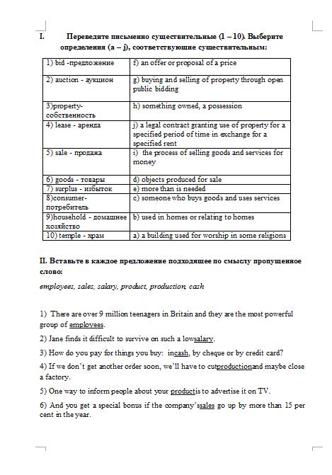 Контрольная работа № по Английскому языку Вариант №  Контрольная работа №2 по Английскому языку Вариант №2 17 05 14