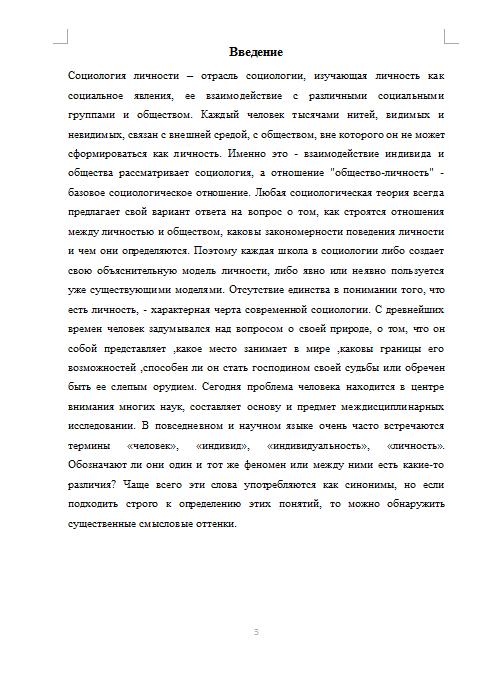 Контрольная работа по социологии личности вариант Контрольные  Контрольная работа по социологии личности вариант 24 19 05 14