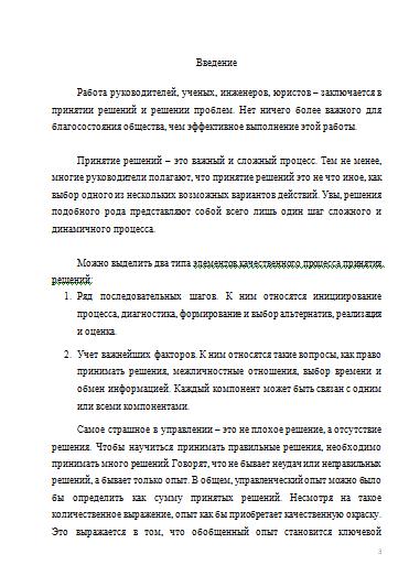 Процессы принятия решений в организации Курсовые работы Банк  Процессы принятия решений в организации 26 05 14