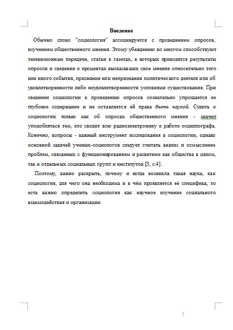 Социология как наука объект и предмет социологии Контрольные  Социология как наука объект и предмет социологии 26 10 11