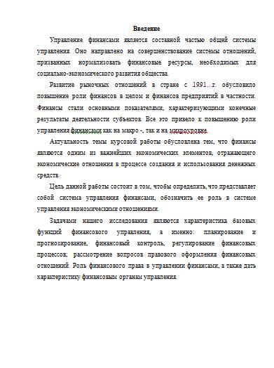 Управление финансами в условиях рыночных отношений Курсовые  Управление финансами в условиях рыночных отношений 02 06 14
