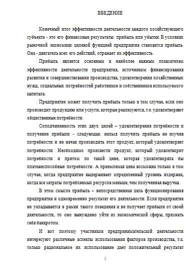 курсовая работа показатели эффективности деятельности оао «сургутнефтегаз»
