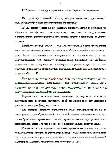 Сущность и методы управления инвестиционным портфелем  Сущность и методы управления инвестиционным портфелем 18 09 14
