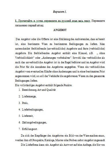Контрольная работа по Немецкому языку Вариант № Контрольные  Контрольная работа по Немецкому языку Вариант №1 21 09 14
