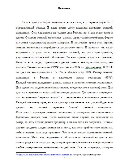 Экономико правовые аспекты теневого сектора в экономике  Экономико правовые аспекты теневого сектора в экономике 21 09 14
