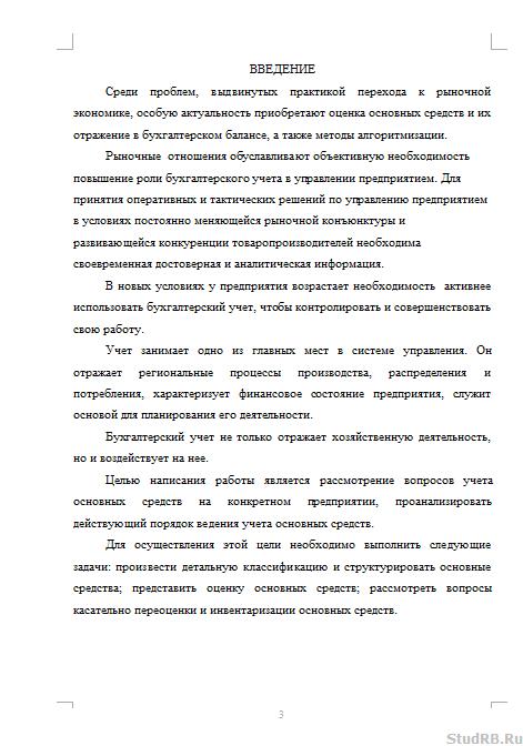 Бухгалтерский учет основных средств Курсовые работы Банк  Бухгалтерский учет основных средств 15 10 14