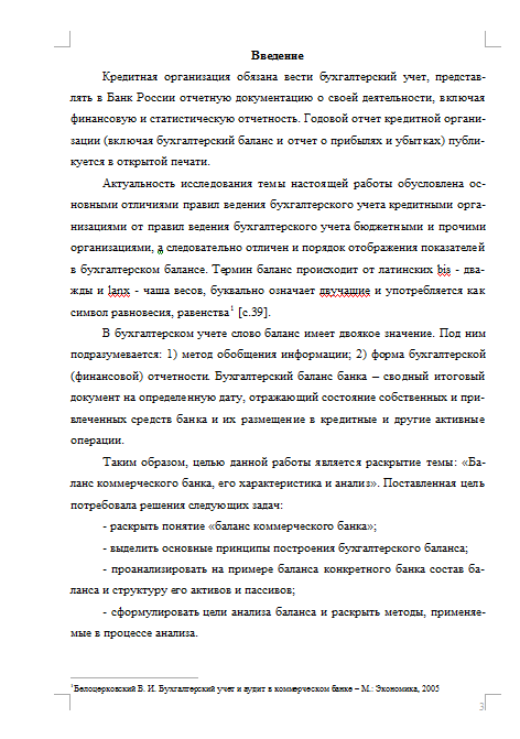 Курсовая Баланс коммерческого банка его характеристика и анализ  Баланс коммерческого банка его характеристика и анализ 30 10 11