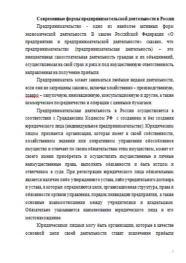 Современные формы предпринимательской деятельности в России  Современные формы предпринимательской деятельности в России 30 10 11