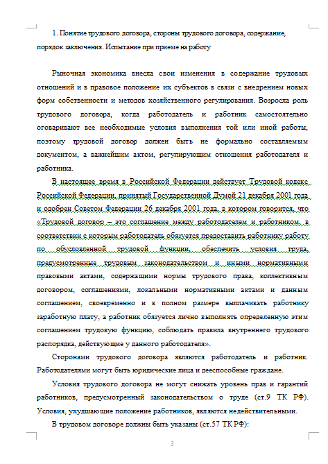 Контрольная Общие положения о трудовом договоре Контрольные  Общие положения о трудовом договоре 30 10 11 Вид работы Контрольная работа