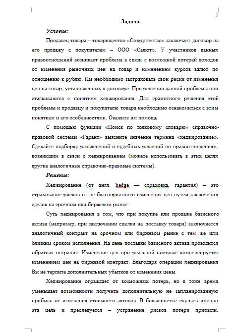 Контрольная работа по правоведению вариант № Контрольные  Контрольная работа по правоведению вариант №15 02 11 11