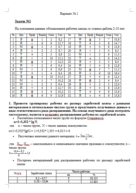 Статистика контрольная работа вариант 10 3689