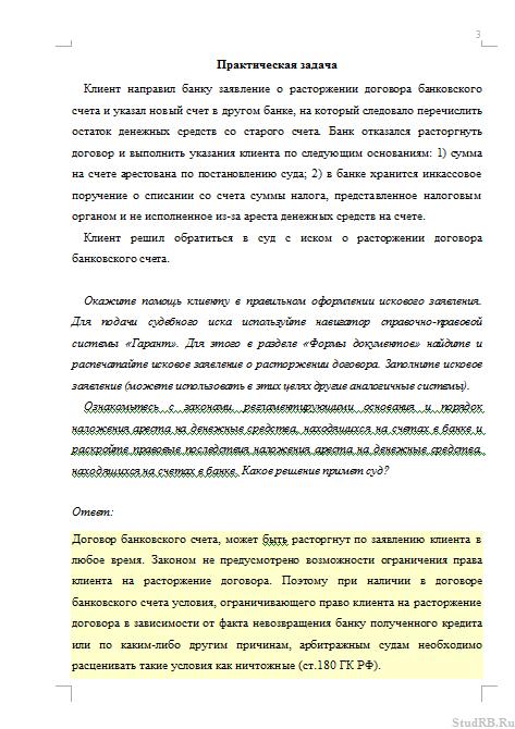 Контрольная работа договор банковского счета 9546