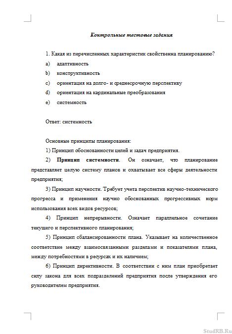 Контрольный тест по макроэкономическому планированию Тесты  Контрольный тест по Макроэкономическому планированию 21 10 14