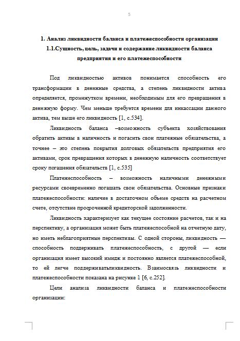 Курсовая работа оценка ликвидности и платежеспособности предприятия 5485