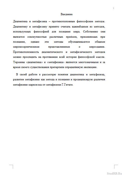 Диалектика и метафизика в философии реферат 5143