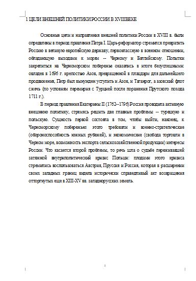 Реферат Внешняя политика России века Рефераты Банк  Внешняя политика России 18 века 25 10 14
