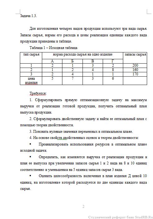 Контрольная работа методы оптимальных решений вариант 2 7886