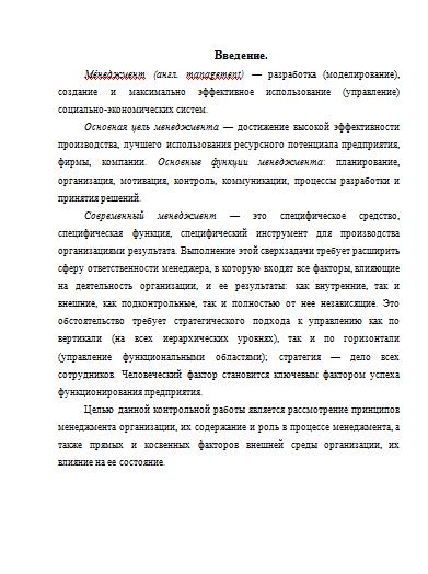 Контрольная работа по Менеджменту Вариант Контрольные работы  Контрольная работа по Менеджменту Вариант 14 30 10 14