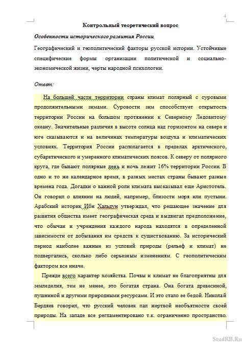 Контрольная по истории России вариант Контрольные работы  Контрольная по истории России вариант 3 30 10 14