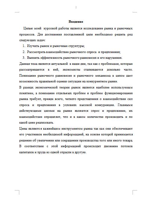Рынок и рыночные процессы Курсовые работы Банк рефератов  Рынок и рыночные процессы 29 10 14